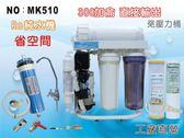 ✦本月特惠✦龍門淨水 S300G直接輸出 RO純水機 腳架 一般濾殼式 省空間 家用 商用(MK510)