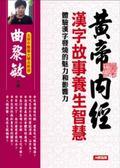(二手書)漢字故事養生智慧