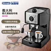 豬頭電器(^OO^) - 義大利 De'Longhi 迪朗奇義式濃縮咖啡機【EC155】