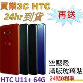 HTC U11 Plus 手機 4G/64G 【送 空壓殼+滿版玻璃保護貼】 24期0利率 U11+ 登錄送64G記憶卡