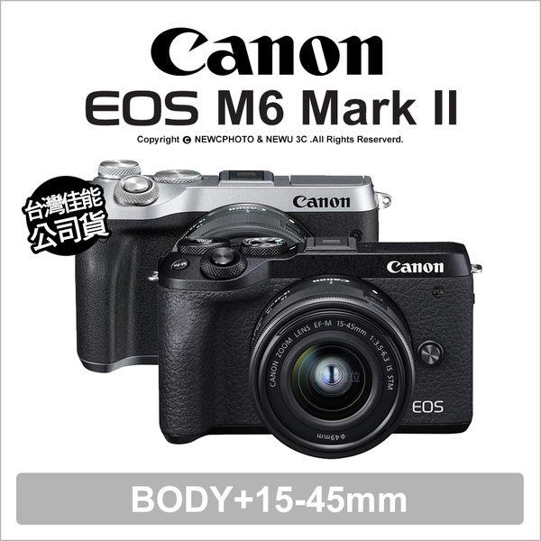 Canon 佳能 EOS M6 Mark II 15-45mm 微單眼 4K 公司貨【回函贈好禮~12/31】★可刷卡★薪創數位