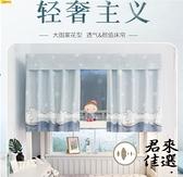 【2片加頂】床簡約窗簾子簾遮光布上鋪下鋪男女【君來佳選】