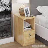 簡易小型床頭櫃子20-25-30-35CM臥室超窄迷你床邊儲物斗櫃邊櫃