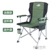 戶外沙灘椅加大加粗簡易折疊釣魚椅辦公室午休椅便攜式野營家用椅 韓語空間