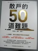 【書寶二手書T1/股票_ZAK】散戶的50道難題_安納金