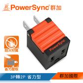 群加 PowerSync 3P轉2P省力型電源轉接頭/2色