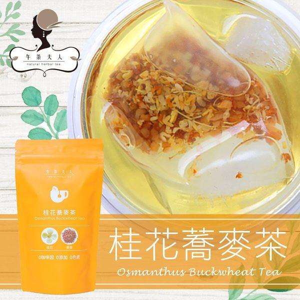 午茶夫人 桂花蕎麥茶 10入/袋 花茶/花草茶/茶包/無咖啡因/養生茶