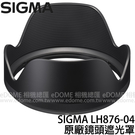 SIGMA LH876-04  / 87...