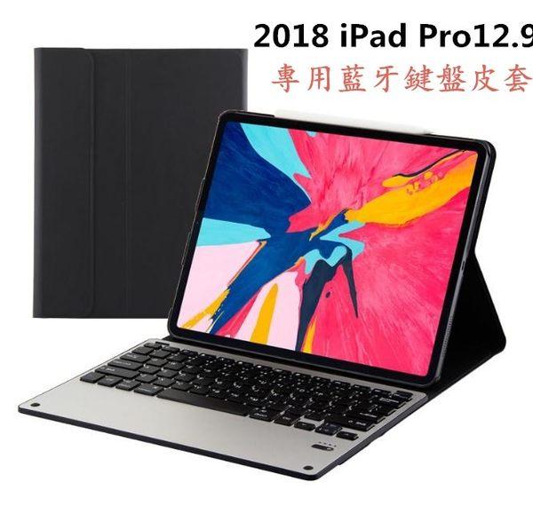 2018 iPad Pro 12.9專用 鋁合金藍牙鍵盤皮套 一秒變MacBook 可拆卸式1198B
