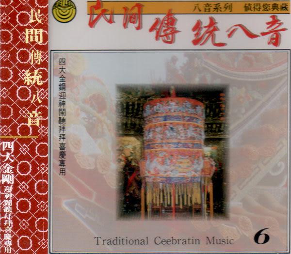 民間傳統八音6 四大金剛 CD (音樂影片購)