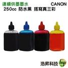 【填充墨水/寫真墨水/黑防】CANON 250CC  適用所有CANON連續供墨系統印表機機型