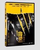 殺破狼·貪狼DVD(古天樂/林家棟/東尼嘉)