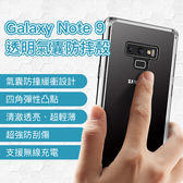 三星 Galaxy Note 9 全透明 保護殼 透明 氣囊 防摔殼 耐衝擊 防刮花 支援無線充電 清水套 手機套