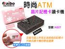 aibo 時尚ATM晶片+記憶卡讀卡機