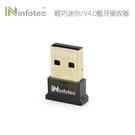 [哈GAME族]滿399免運費 可刷卡 Infotec 英富達 BS-V40 USB V4.0迷你藍牙接收器 即插即用
