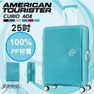 美國旅行者 25吋硬殼拉鍊行李箱 可加大擴充旅行箱 水平藍 現貨 AT-AO8-25-BB