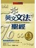 (二手書)英文文法聖經(32K)