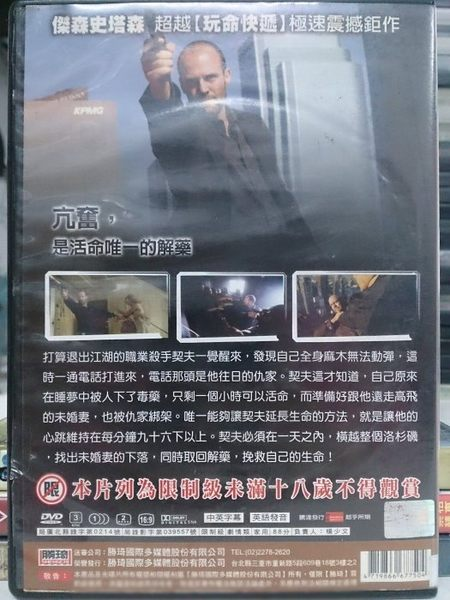 挖寶二手片-024-013-正版DVD*電影【快克殺手】傑森史坦森*艾咪史瑪特