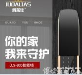 電子鎖 瑞士JUOALIAS爵萊仕指紋鎖家用防盜門智慧鎖密碼鎖電子門鎖 LX 交換禮物