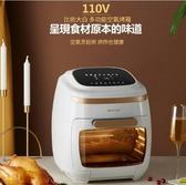 現貨 比依110V臺灣空氣烤箱全自動大容量空氣炸鍋新品特價智慧空氣炸機 交換禮物 可然精品