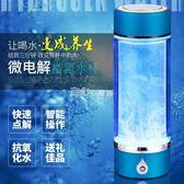 水素杯富氫水素水杯氫氧分離電解弱堿性機日本水素杯便攜負離子養生杯子  走心小賣場YYP