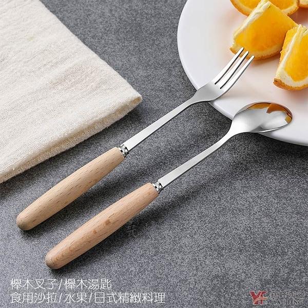 【堯峰陶瓷】櫸木柄不鏽鋼水果叉子 湯匙 -小 單入 | 水果沙拉 | 咖啡湯匙 | 攪拌湯匙待客用叉子