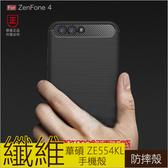 碳纖維 華碩ASUS zenfone4 ZE554KL 5.5吋 手機殼 拉絲 四角氣墊 ze554kl 保護殼 防摔 K7 硅膠套 保護殼