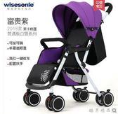 智兒樂嬰兒推車可坐可躺輕便折疊四輪避震新生兒嬰兒車寶寶手推車igo  酷男精品館
