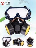 防護面罩面具化工氣體防護異味農藥防塵放毒噴漆專用口罩電焊面罩 【時髦新品】