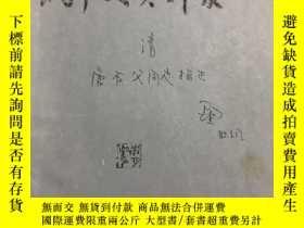 二手書博民逛書店罕見《紙幣史資料錄》(簽名本、鈐印本)僅印:30本。Y26970