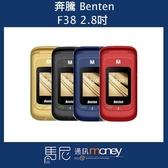 (全配)奔騰 Benten F38 摺疊手機/大字體/大音量/WIFI熱點分享/折疊機/支援記憶卡【馬尼通訊】