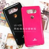 韓國 MERCURY 矽膠套 軟殼 LG V20 手機殼 保護套 閃粉 珠光 果凍套 保護殼 矽膠殼