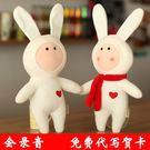 聖誕提前購不二兔子公仔安東尼不二兔玩偶錄音娃娃兔子毛絨玩具聖誕節禮物生