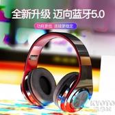頭戴耳機 藍芽耳機頭戴式無線發光游戲運動型跑步耳麥電腦手機男女通用插卡 京都3c