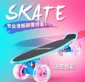滑板車 小魚板四輪滑板初學者成人兒童青少年滑板車