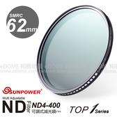SUNPOWER 62mm TOP1 ND4-400 可調式減光鏡 (24期0利率 免運 湧蓮國際公司貨) ND4-ND400
