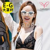 【Yurubra】深V包不露內衣。大罩杯 集中 爆乳 性感 台灣製 E.F.G罩 ※0491黑