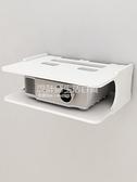 免打孔投影儀架電視機頂盒置物架路由器收納盒牆上壁掛架客廳臥室 NMS設計師生活百貨