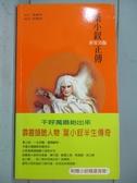 【書寶二手書T5/收藏_XDR】葉小釵正傳_黃強華, 莊雅婷