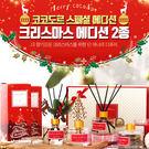 韓國 cocodor 耶誕節 聖誕樹造型擴香瓶 香薰 200ml 聖誕款/麋鹿款【特價】★beauty pie★
