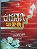 【書寶二手書T2/股票_ILB】台指期貨煉金術_陸子