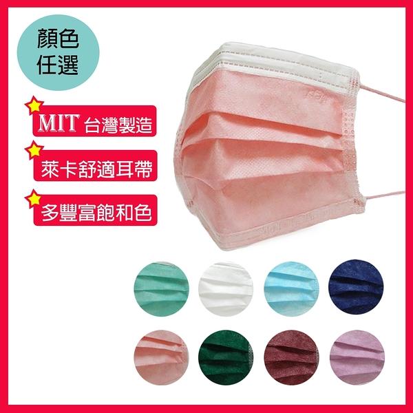 【宏瑋】 醫療口罩 雙鋼印 多色 成人用 50片/盒 台灣製造