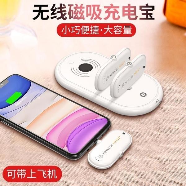 行動電源 finger pow膠囊充電寶超薄磁吸小巧無線便攜移動電源抖音同款迷你 露天拍賣