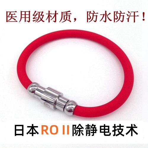 靜電手環 日本新款防靜電手環運動去除靜電消除器男女款人體防輻射無線款 霓裳細軟