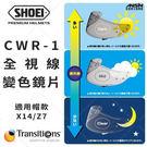 [中壢安信] SHOEI CWR-1 全...