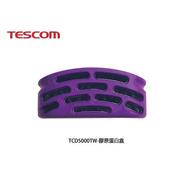 [Tescom]TCD5000TW吹風機膠原蛋白盒(補充盒)