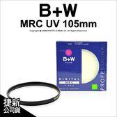 德國 B+W MRC UV 105mm 多層鍍膜保護鏡 UV-HAZE Filter ★可分期★ 薪創數位