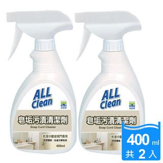多益得All Clean皂垢污漬清潔劑400cc2入