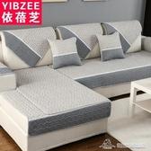 沙發墊歐式沙發墊布藝全棉皮套罩全蓋巾四季通用簡約現代防滑坐墊 微愛家居