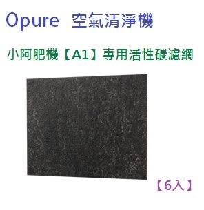 適用 Opure 空氣清淨機A1(小阿肥機) 第一層活性碳濾網 (6片組)